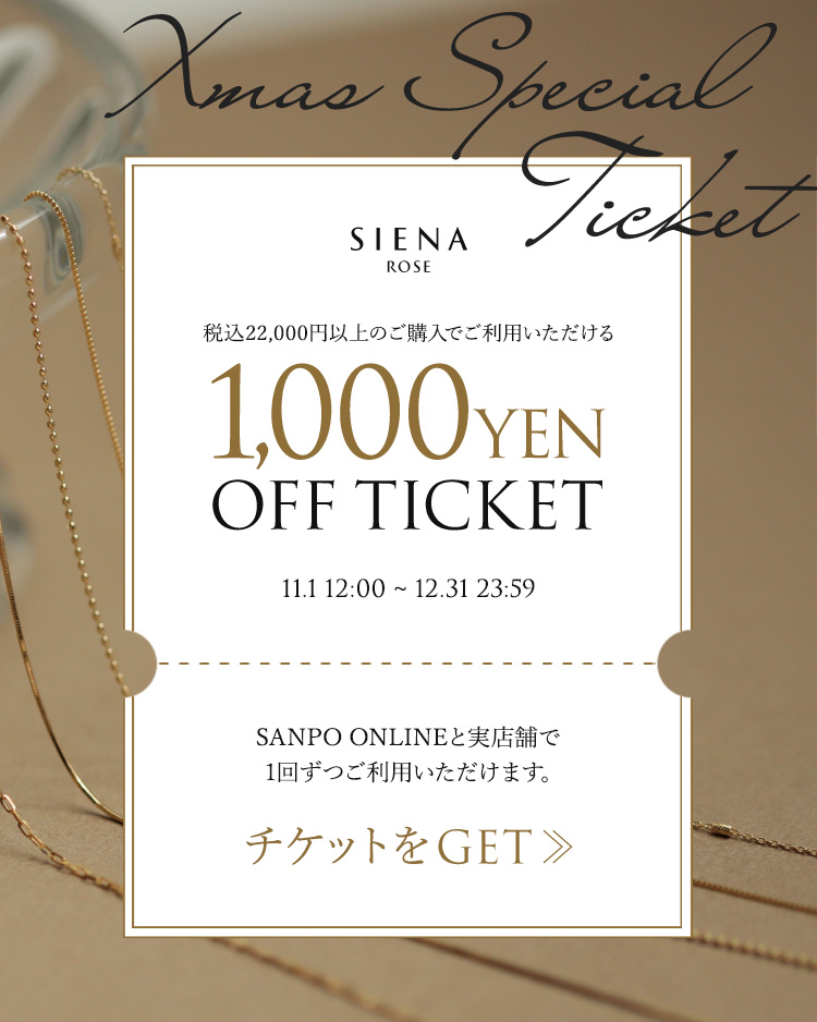 SIENA ROSEクリスマスチケット