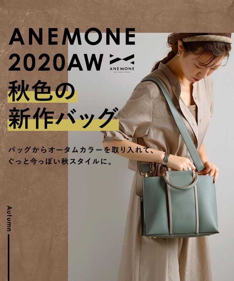 ANEMONE 秋の新作バッグ