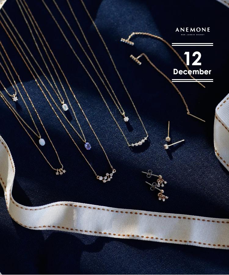 特別感のある華やぎを素肌に、ANEMONE Christmas collection 2020