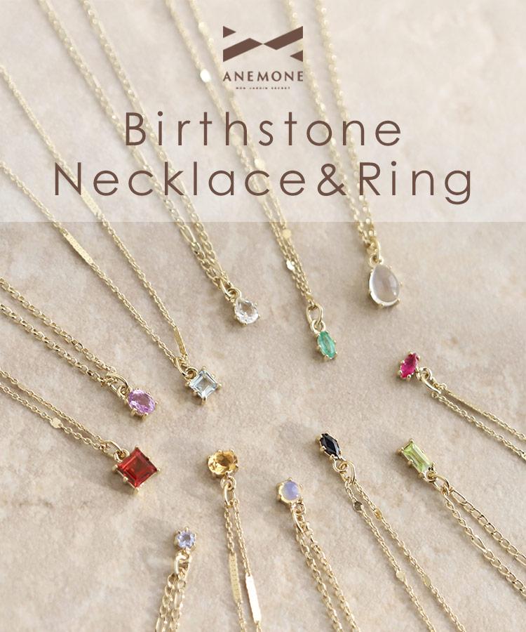 繊細さと彩りに特別な想いを添えて。誕生石ネックレス&リング