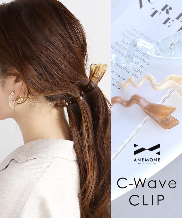 毎日のまとめ髪がこなれて見える、C-Waveクリップ