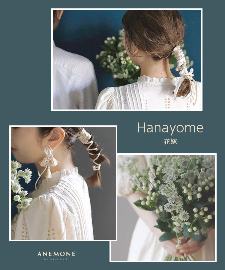 Hanayome -花嫁‐