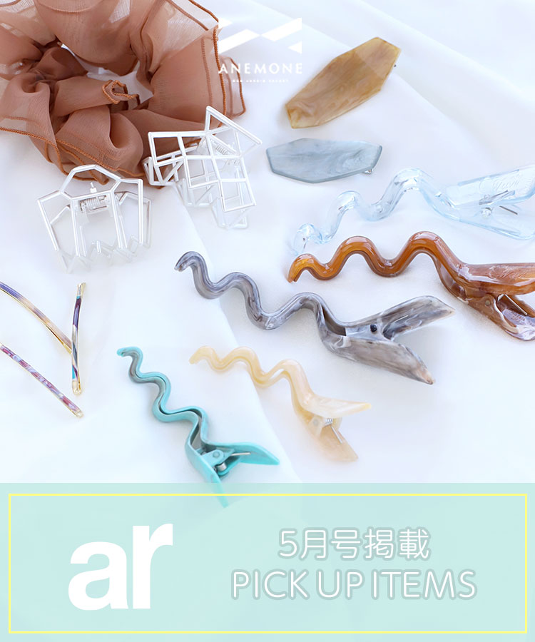 ar(アール)5月号掲載 PICK UP ITEMS