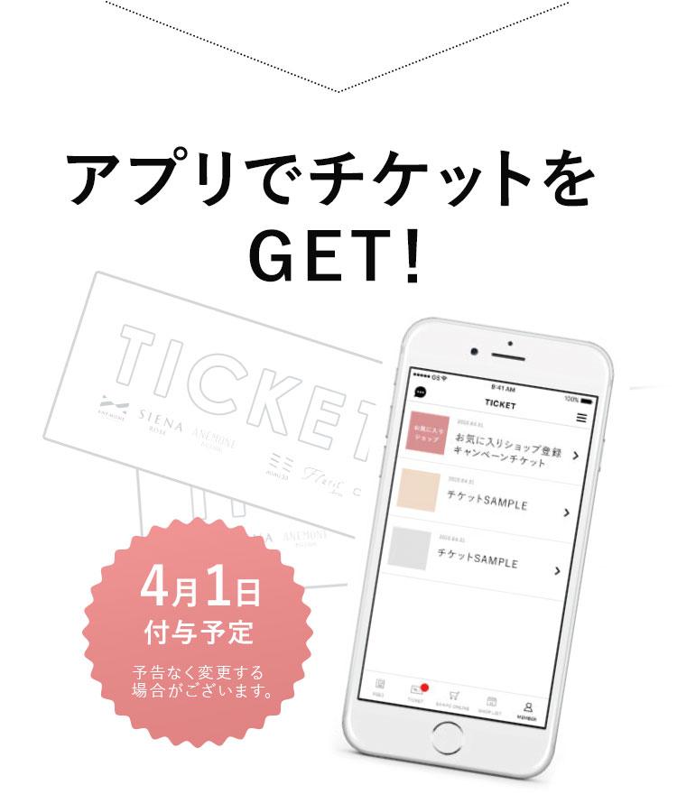 アプリでチケットをゲット!