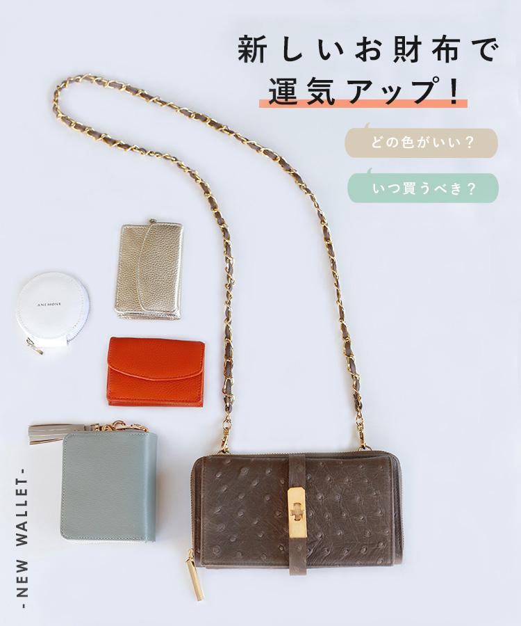 新しいお財布で、新しい一年をスタート。