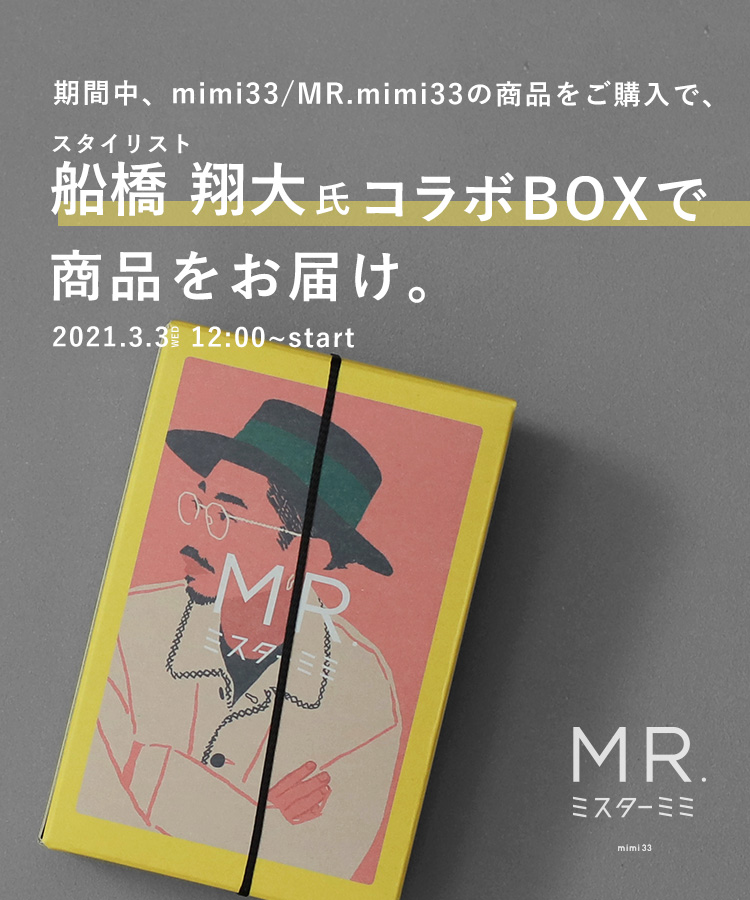 MR.mimi33 mimi33 限定パッケージ