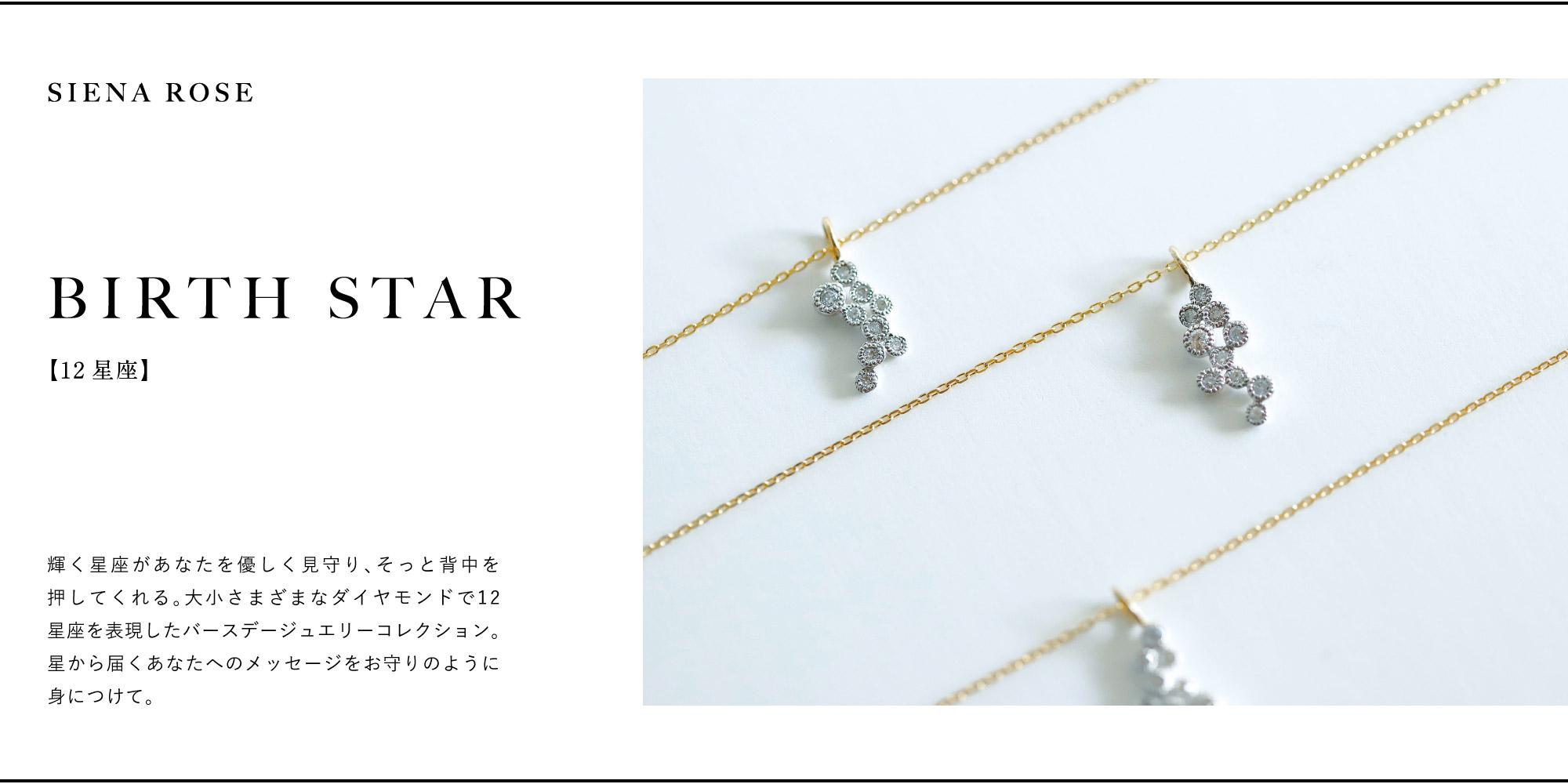 BIRTH STAR(バーススター)