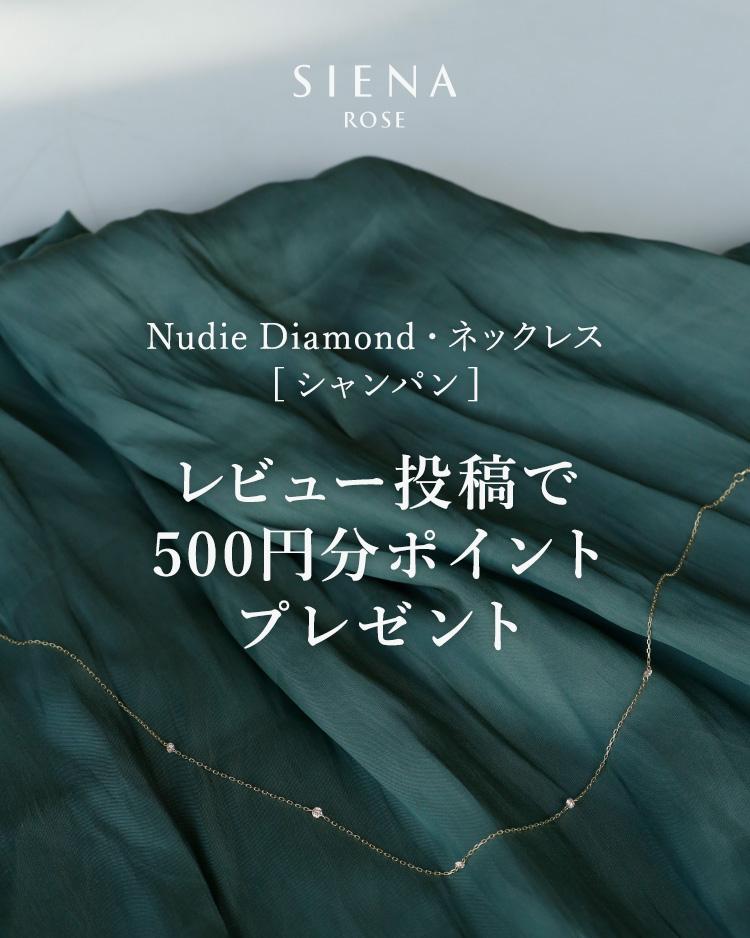 ヌーディーダイヤモンドネックレス レビューキャンペーン