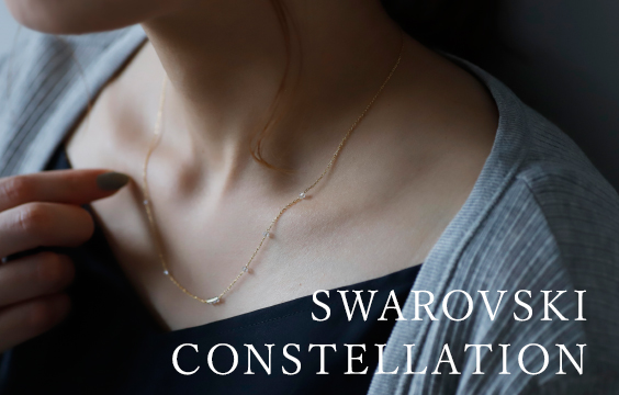 SWAROVSKI CONSTELLATION - 星座シリーズ