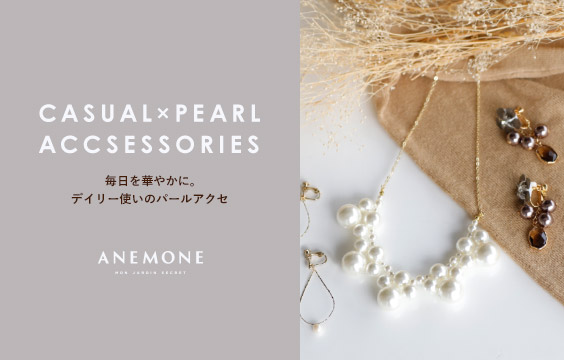 Casual Pearl Accessories 毎日を華やかに。デイリー使いのパールアクセ